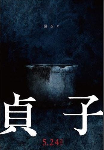 Sadako DVD