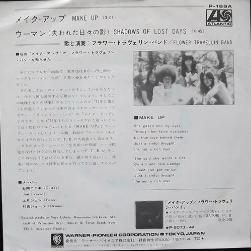 "FLOWER TRAVELLIN' BAND メイク・アップ (Make Up) (Promo) (Atlantic - Japan original) (VG+/EX) 7"""