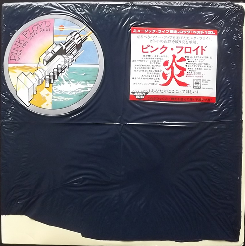 PINK FLOYD Wish You Were Here (CBS - Japan 1978 reissue) (VG+/EX) LP