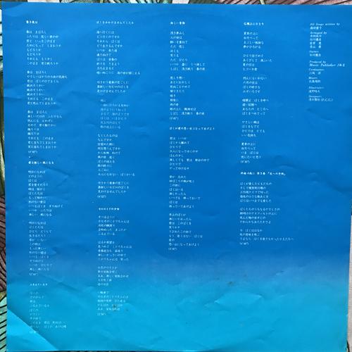 森田童子 (Doji Morita) A Boy ボーイ (Polydor - Japan original) (EX) LP