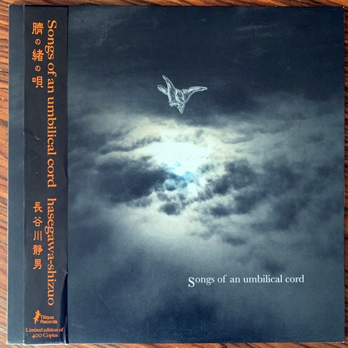 HASEGAWA-SHIZUO Songs Of An Umbilical Cord (Tiliqua - Japan original) (EX/NM) LP