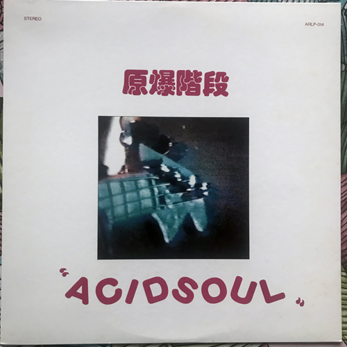 原爆階段 (Genbakukaidan) AcidSoul (Alchemy - Japan original) (VG+/NM) LP