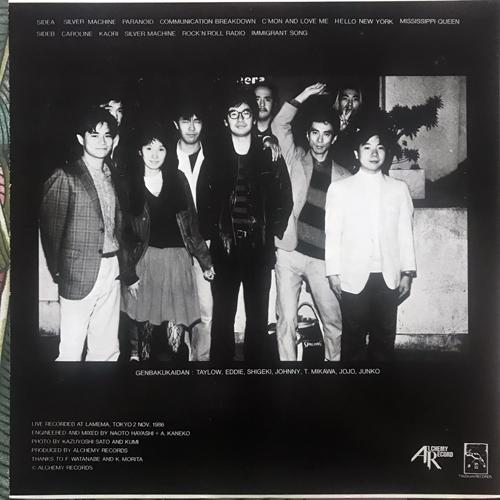 原爆階段 (Genbakukaidan) AcidSoul (Alchemy - Japan original) (VG+/NM) LP