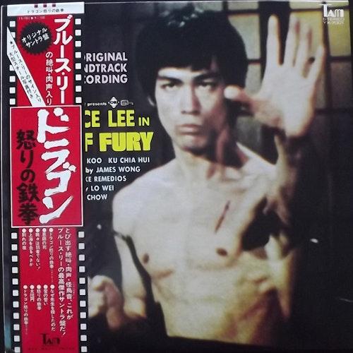 SOUNDTRACK Joseph Koo / Ku Chia Hui – Bruce Lee In Fist Of Fury (Tam - Japan original) (EX/VG+) LP