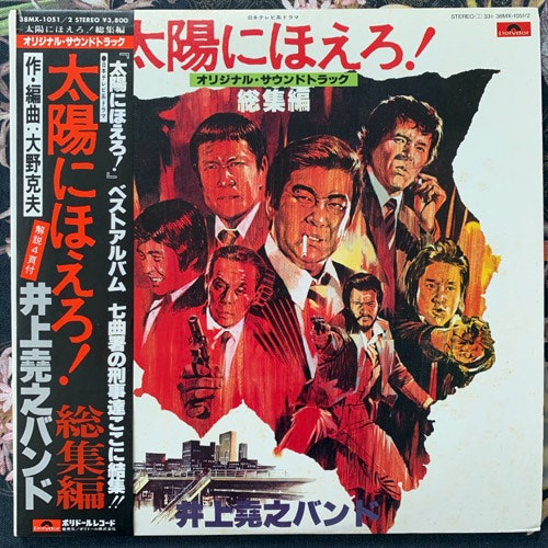 SOUNDTRACK 井上堯之バンド – 太陽にほえろ!総集編 (Polydor - Japan original) (VG+/EX) 2LP