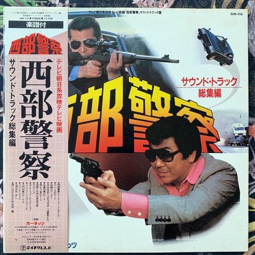SOUNDTRACK ホーネッツ – 西部警察 (サウンド・トラック 総集編) (Teichiku - Japan original) (VG+) LP