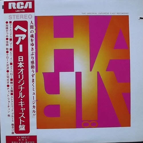 SOUNDTRACK Hair - The Original Japanese Cast Recording (RCA - USA original) (VG+/EX) LP