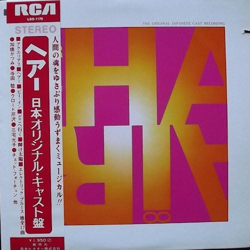 SOUNDTRACK Hair - The Original Japanese Cast Recording (RCA - USA original) (VG+/EX) LP