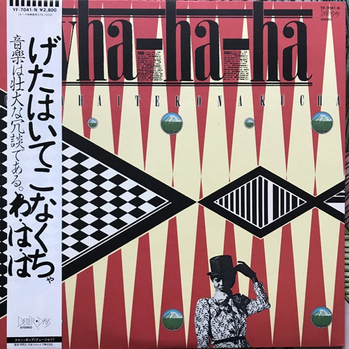 WHA-HA-HA Getahaitekonakucha (Better Days - Japan original) (NM) LP
