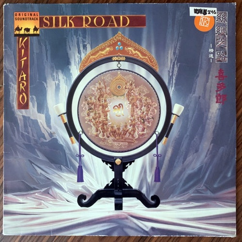 SOUNDTRACK Kitaro ‎– Silk Road (Polydor - Holland reissue) (VG) LP