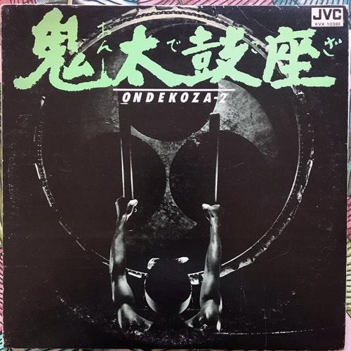 鬼太鼓座 (Ondekoza) Ondekoza 2 (JVC - Japan original) (VG/VG+) LP