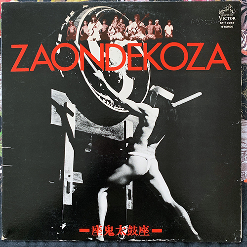 鬼太鼓座 (Ondekoza) Zaondekoza (Victor - Japan original) (VG+) LP
