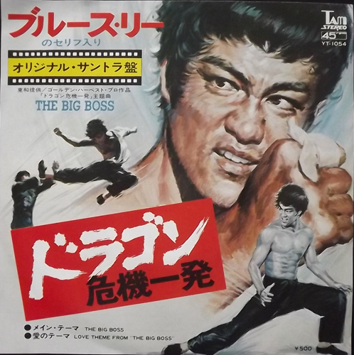 SOUNDTRACK Wang Fu Ling/Joseph Koo ‎– ドラゴン危機一発 = The Big Boss (Tam - Japan original) (EX/VG) 7""