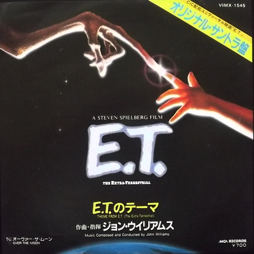 SOUNDTRACK John Williams ‎– E.T.のテーマ Theme From E.T. (The Extra-Terrestrial) (MCA - Japan original) (EX/VG+) 7""
