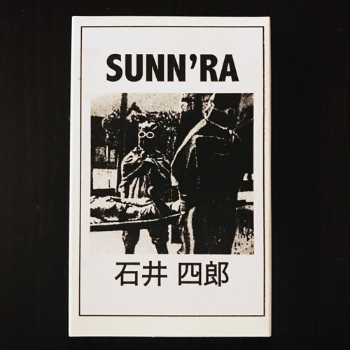 SUNN'RA 石井 四郎 (Vardøgr - Sweden original) (NEW) TAPE