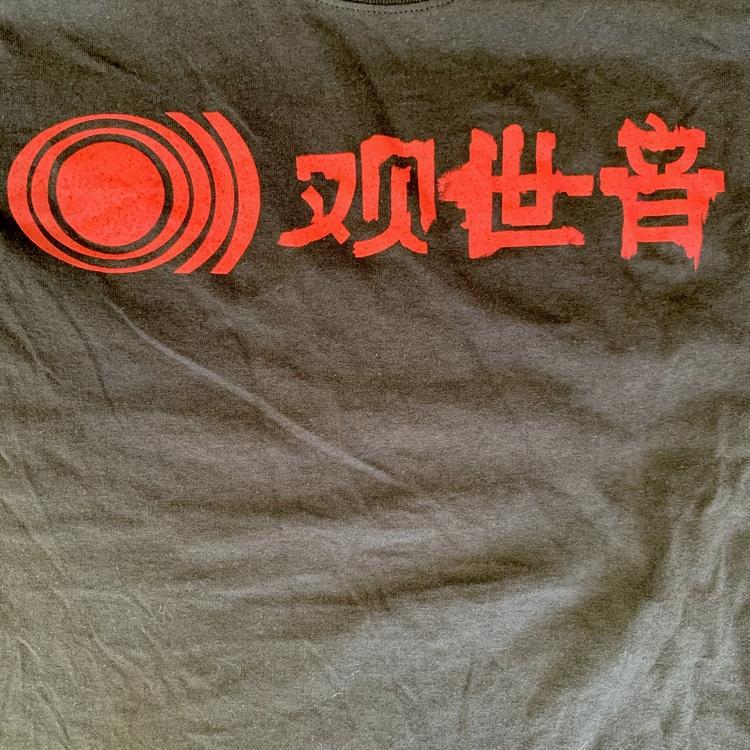 SUNN O))) Kannon (S) (USED) T-SHIRT