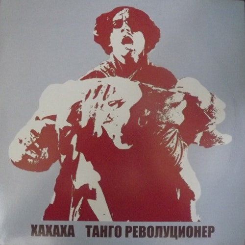 XAXAXA Танго Револуционер (Gaphals - Europe original) (EX) LP