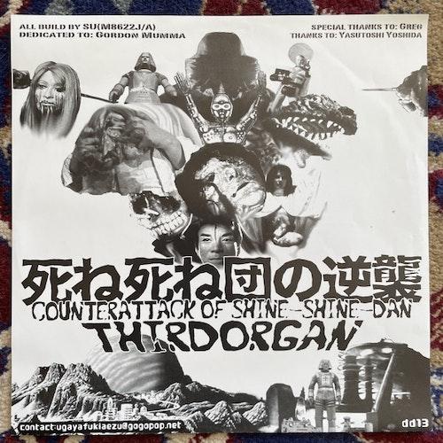"THIRDORGAN / GOVERNMENT ALPHA Split (Pink vinyl) (Dada Drumming - USA original) (VG+) 7"""
