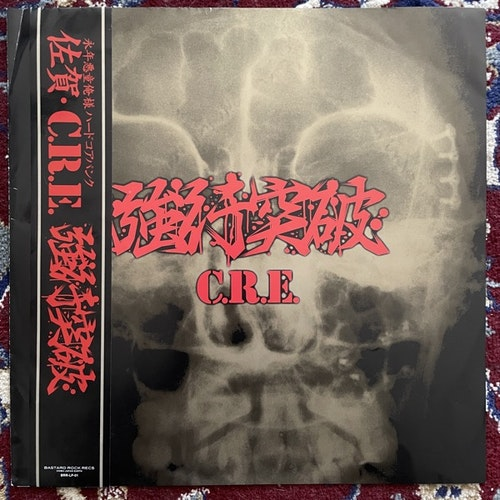 C.R.E. 強行突破 (Bastard Rock - Japan original) (VG/VG+) LP