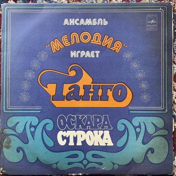 "MELODIA (Мелодия) Ансамбль ""Мелодия"" Играет Танго Оскара Строка (Мелодия - USSR original) (G/VG) LP"