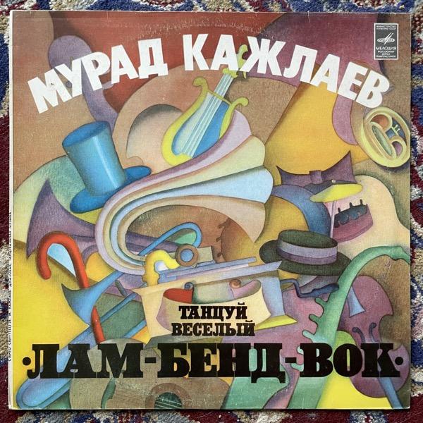 "MURAD KAJLAYEV (Мурад Кажлаев) Танцуй Веселый ""Лам-Бенд-Вок"" (Мелодия - USSR original) (VG+/EX) LP"
