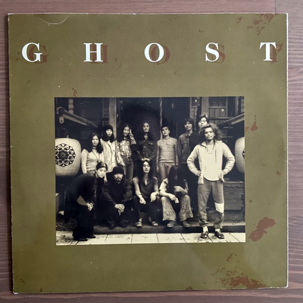 """GHOST (Jap) Moungod Air Cave / Guru In The Echo (The Now Sound - USA original) (VG+/EX) 7"""""""
