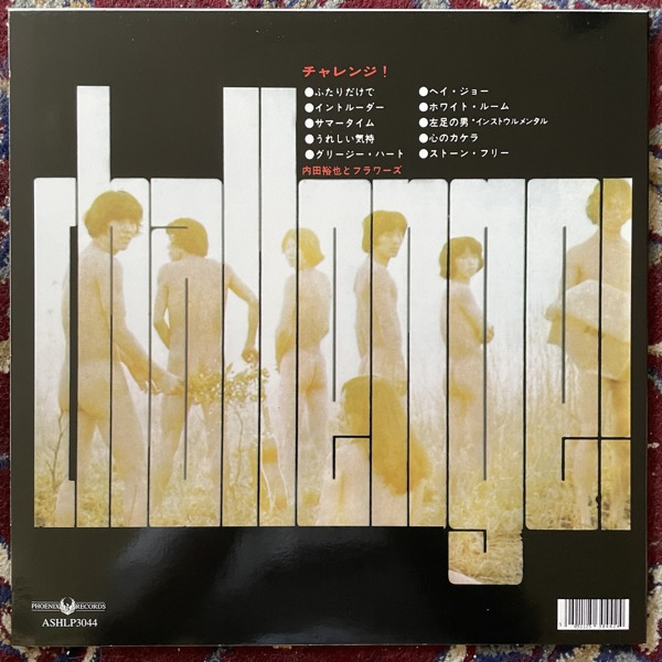 YUYA UCHIDA & THE FLOWERS Challenge! (Phoenix - UK reissue) (EX/NM) LP