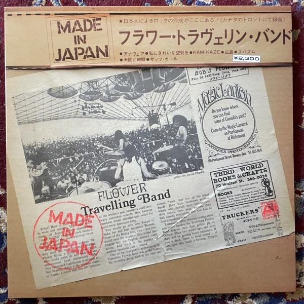 FLOWER TRAVELLIN' BAND Made In Japan (Phoenix - UK reissue) (NM) LP