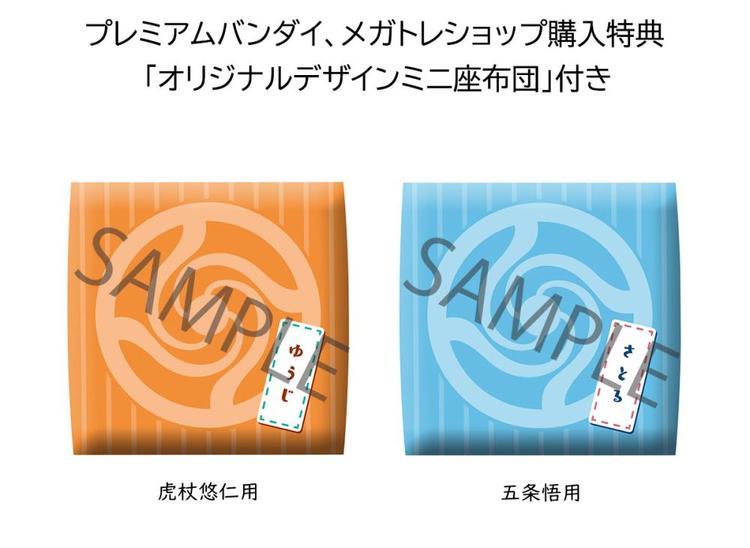 Jujutsu Kaisen Gojo Satoru & Yuji Itadori Limited Ver. Look Up
