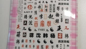 485 Asiatiska Tecken  Stickers