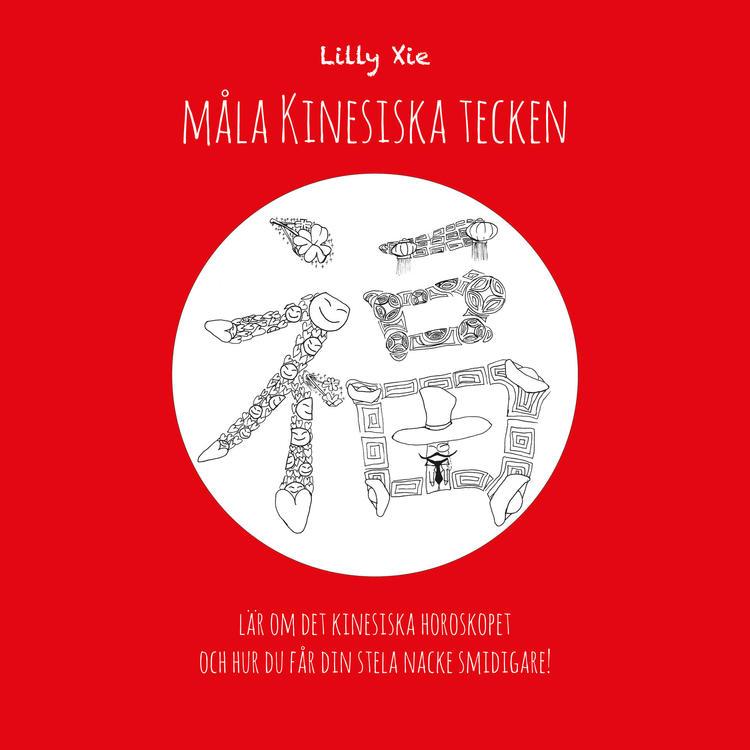Måla kinesiska tecken : lär om det kinesiska horoskopet och hur du får din stela nacke smidigare!  av Lilly Xie