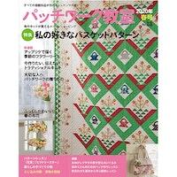 Japansk Patchwork Magasin nr.18