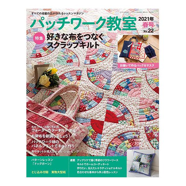 Japansk Patchwork Magasin nr.22