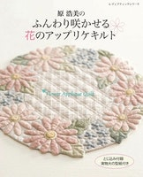Flower Appliques by Hiromi Hara / Japanese