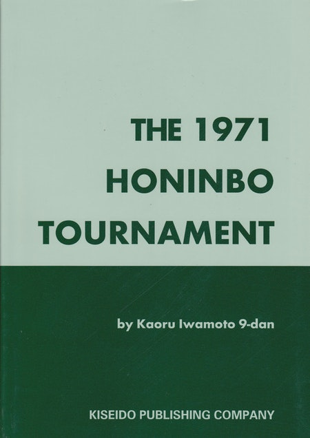 The 1971 Honinbo Tournament
