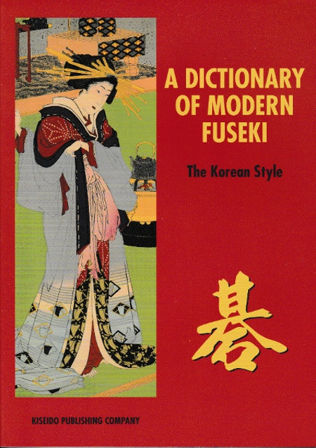 A Dictionary of Modern Fuseki - The Korean Style
