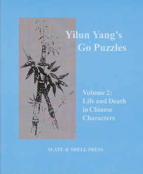 Life and Death in Chinese Characters