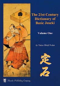 The 21st Century Dictionary of Basic Joseki, Volume 1