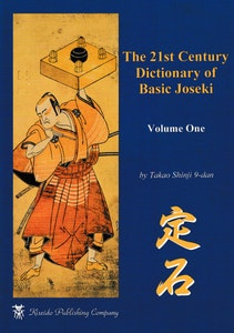 The 21st Century Dictionary of Basic Joseki, Volume 1