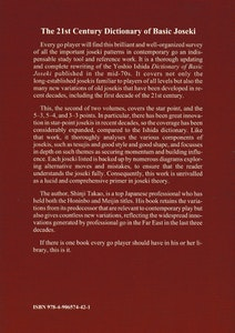 The 21st Century Dictionary of Basic Joseki, Volume 2
