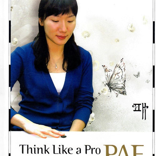 Think Like a Pro: Pae (Ko)