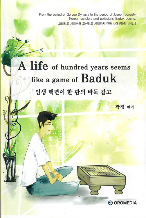 A Life of Hundred Years Seems Like a Game of Baduk