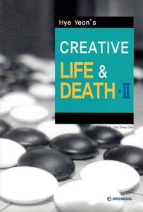 Creative Life and Death, Volume 2