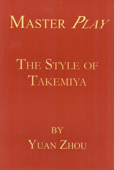 Master Play: The Style of Takemiya