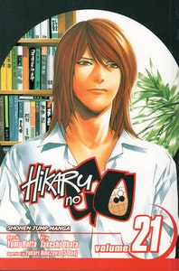 Hikaru no Go volume 21 - Great expectations