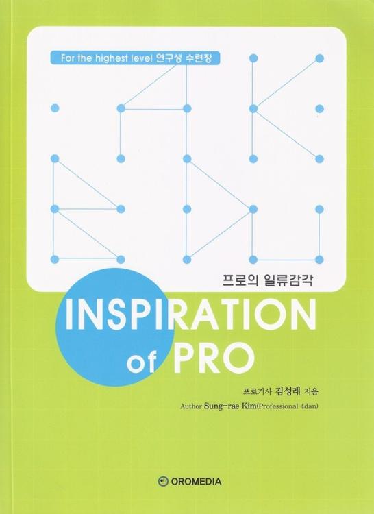 Inspiration of Pro