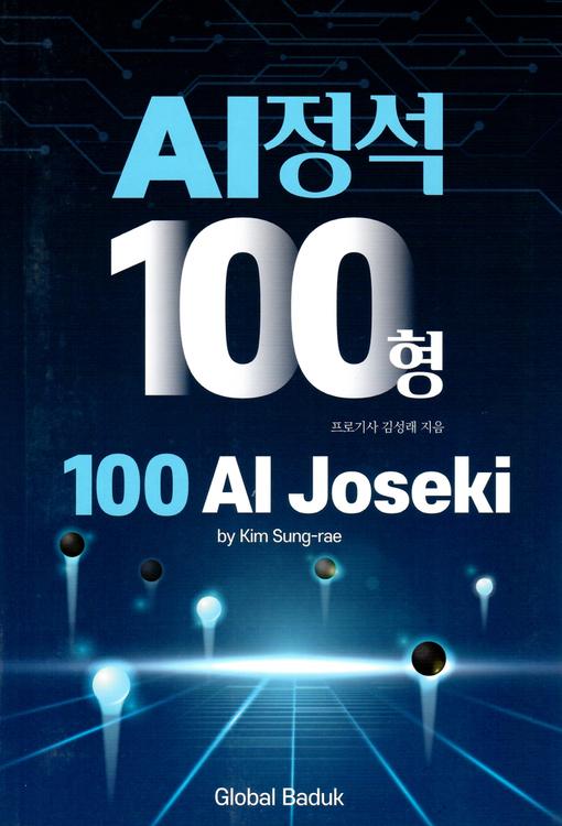 100 AI Joseki