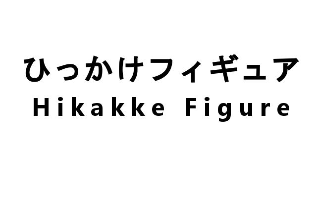 Hikkake Figure - Enami