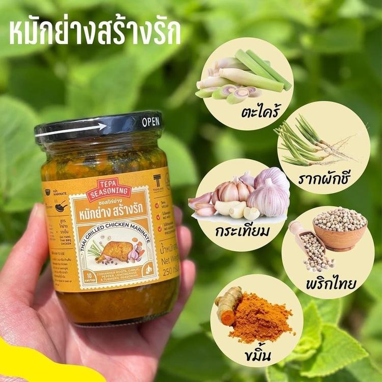 Thai Grilled Chicken Marinate ( เทพา ซอสหมักไก่ย่างรถเข็น tepa seasoning ) สูตรคลีน