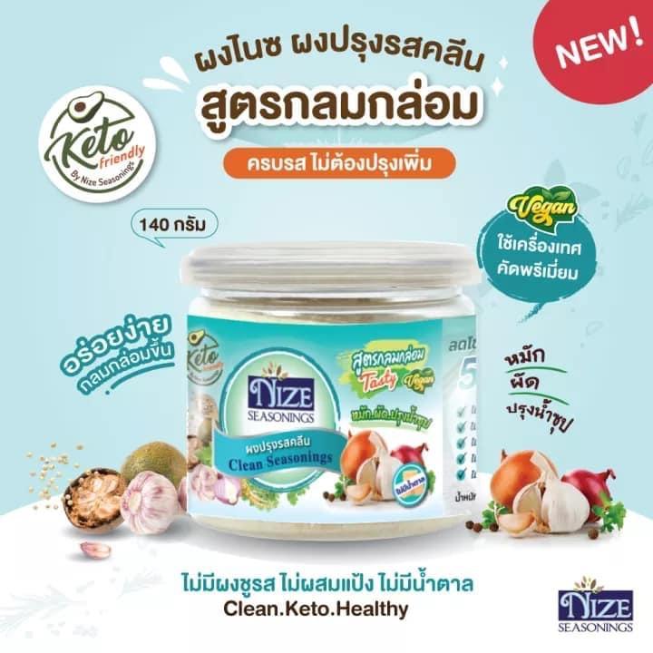Nize - seasonings tasty ( keto )